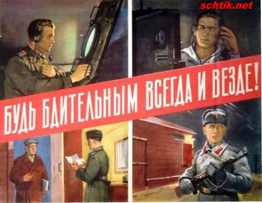 Советские военные плакаты: Бдительность