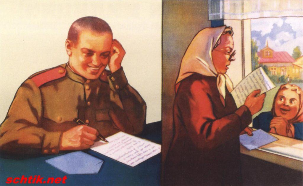 "Плакаты СССР ""Письмо матери"""