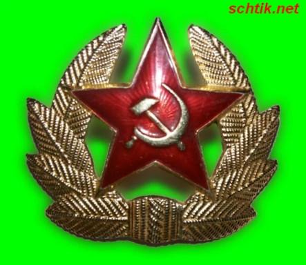 Кокарда на зимние и летние головные уборы военнослужащих срочной службы рядового и сержантского состава ВС СССР
