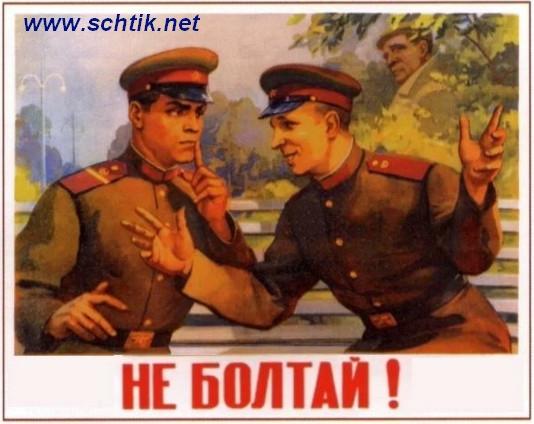 """Курс молодого бойца (часть вторая). Плакат СССР """"Не болтай!"""""""