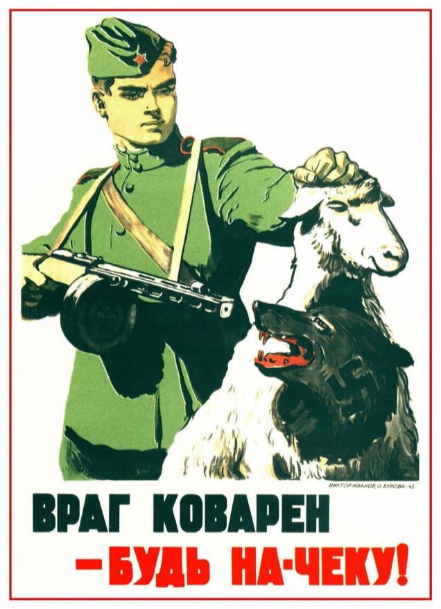 Враг коварен, репродукция плаката СССР