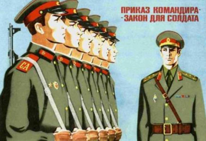 Строй. Плакат с сайта СМЕХЪ