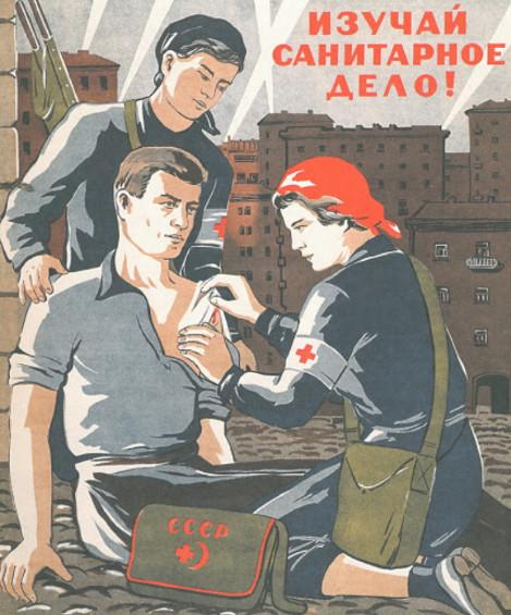 """Устав """"написан"""" кровью. Часть вторая (Оружие). Плакат """"Санитарное дело"""""""