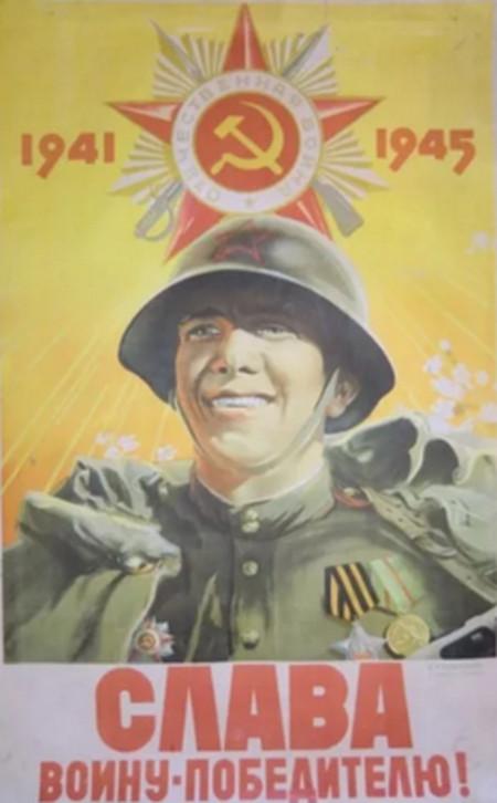 Слава воину-победителю. Репродукция советского военного плаката.