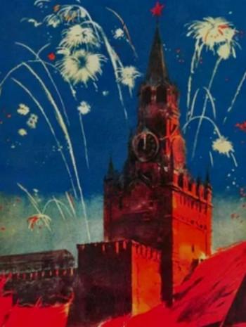 Праздничный салют. Репродукция советского плаката, посвященного Дню Победы