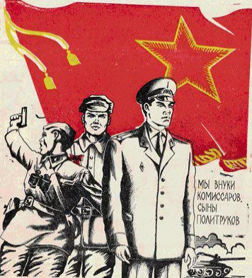 Советский плакат про замполитов