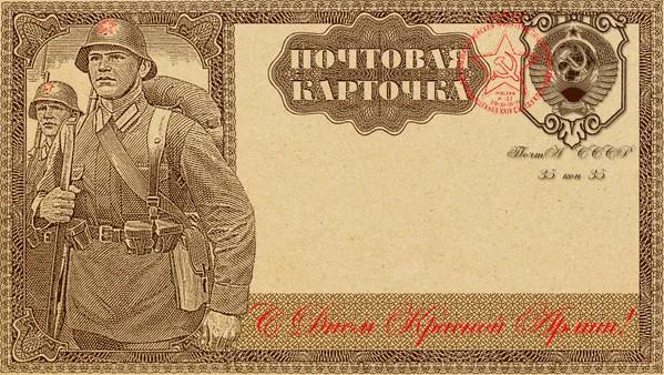 Почтовая довоенная почтовая карточка. Иллюстрация