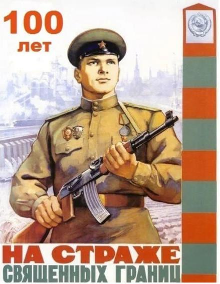 Плакат. Пограничник с автоматом
