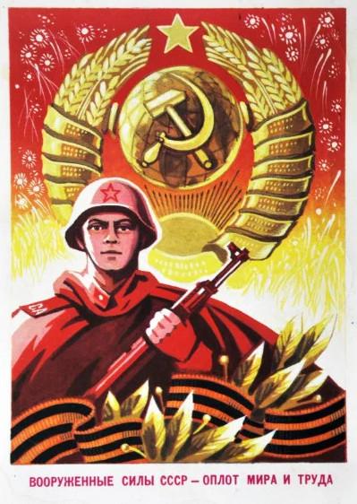 Плакат. Солдат в плащ-накидке на фоне герба