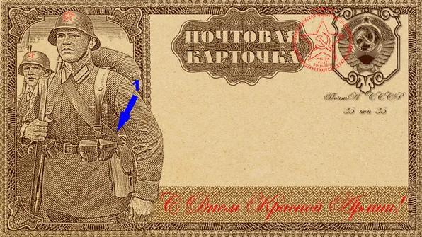 Почтовая довоенная почтовая карточка. Репродукция плаката СССР.