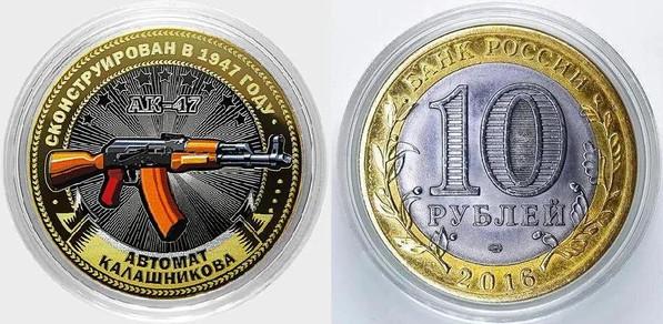 Изображение с сайта: monetmore/ru/products/10-rublei-avtomat-kalashnikova-ak-47