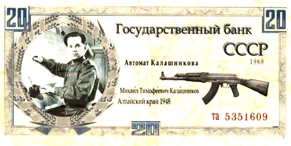 Изображение из книги мемуаров М.Т.Калашникова
