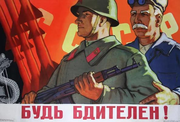 Будь бдителен! Репродукция с плаката СССР