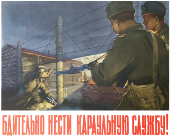 Бдительно нести службу. Репродукция с плаката СССР