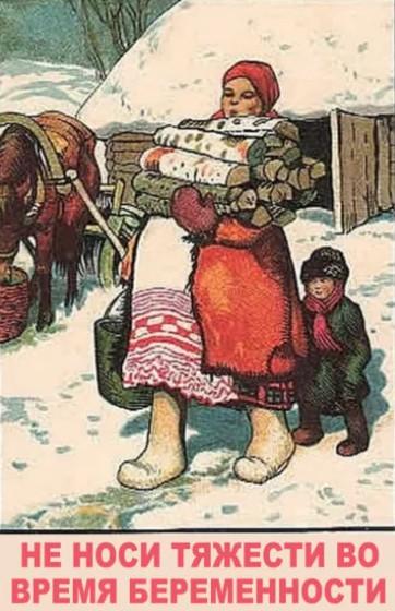 Рожай , где хочешь. Авторская репродукция плаката СССР