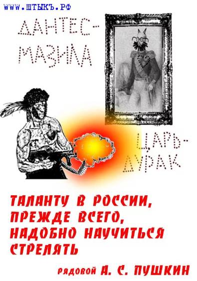Пушкин. Карикатура из газеты «ШТЫКЪ»