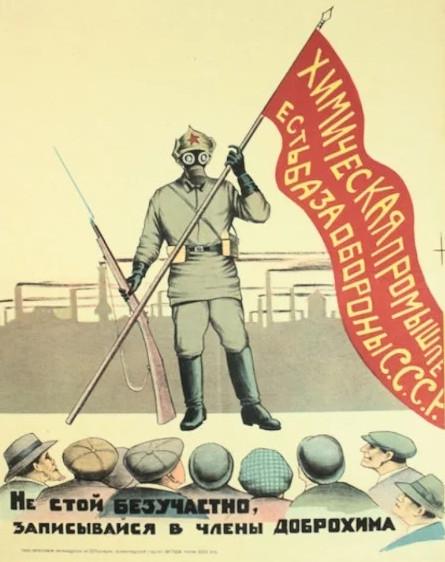 Доброхим. Репродукция с плаката СССР