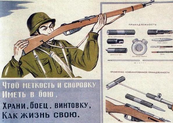 Винтовка. Репродукция плаката СССР о Советской Армии