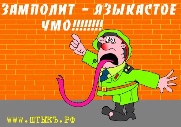 Карикатура . Источник : газета сатиры и юмора «ШТЫКЪ»