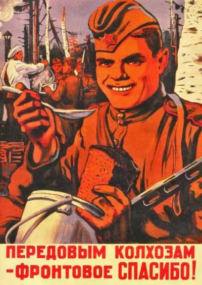 Передовым колхозам. Репродукция плаката СССР