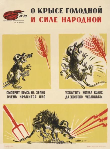 Плакат. Крысы в армии