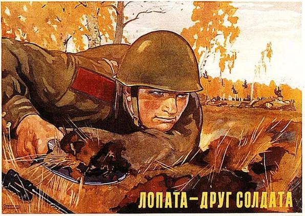 Репродукция с плаката СССР «Лопата – друг солдата»