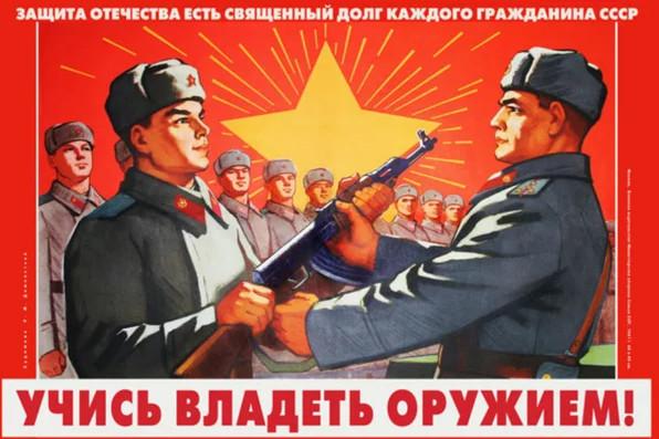 Репродукция плаката СССР о Советской Армии