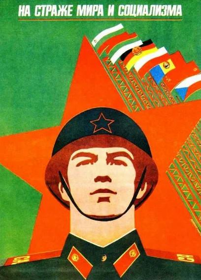 Плакат. Советский солдат в каске на фоне знамен