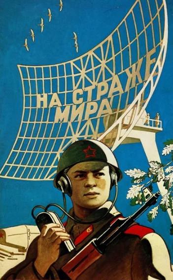 На страже мира. Плакат