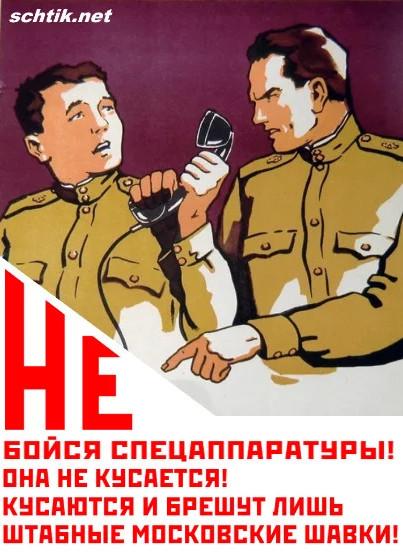Не бойся спецаппаратуры. Репродукция плаката СССР
