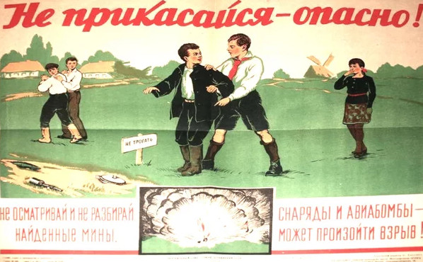 Не прикасайся! Репродукция с плаката СССР