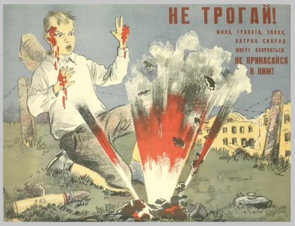 Не трогай! Репродукция с плаката СССР
