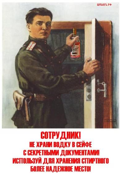 Пародия на советский плакат. Источник : газета сатиры и юмора «ШТЫКЪ»