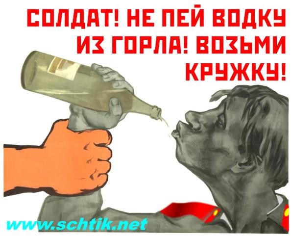 Пародия на плакат СССР