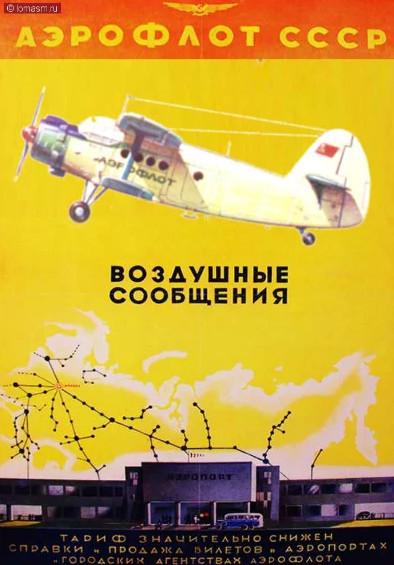 Репродукция рекламного плаката СССР