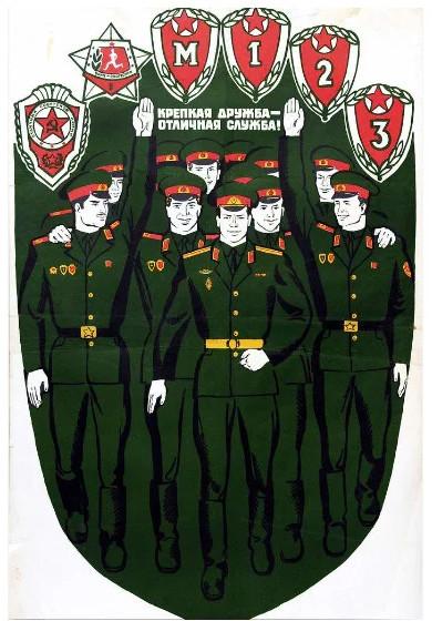 Дружба на службе. Плакат