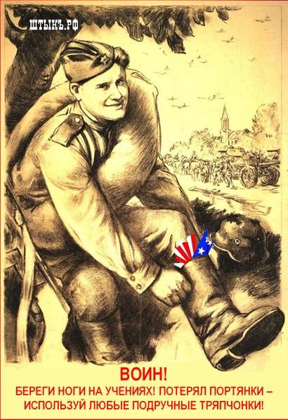 """Пародия на плакат СССР с сайта юмористической газеты """"ШТЫКЪ"""""""
