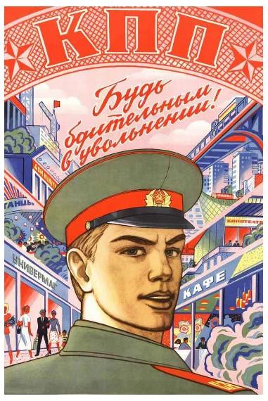 Репродукция с плаката СССР