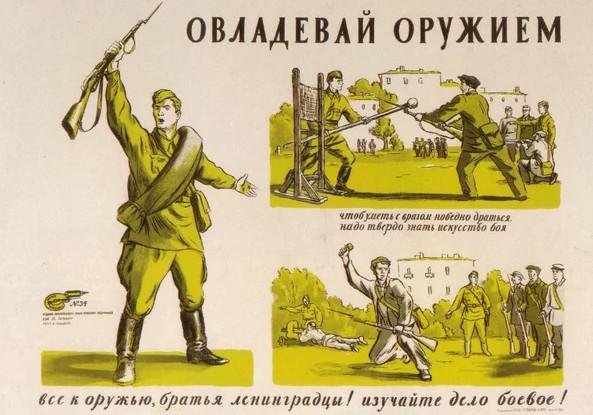 Овладевай оружием. Репродукция с плаката СССР