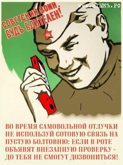 Пародия на плакат СССР с сайта штыкъ.рф