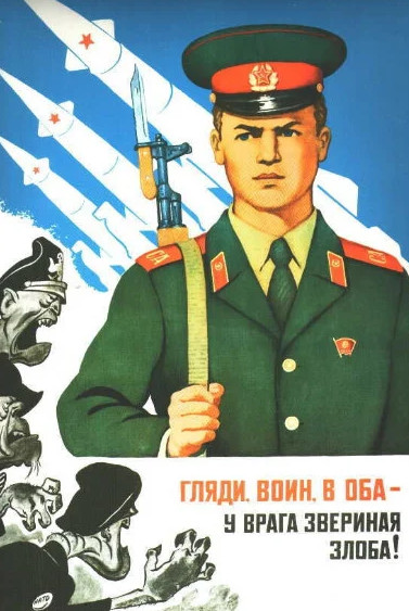 Советский солдат на посту. Репродукция плаката СССР
