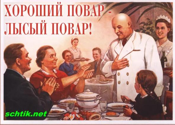 Пародия на плакат СССР. Лысый повар