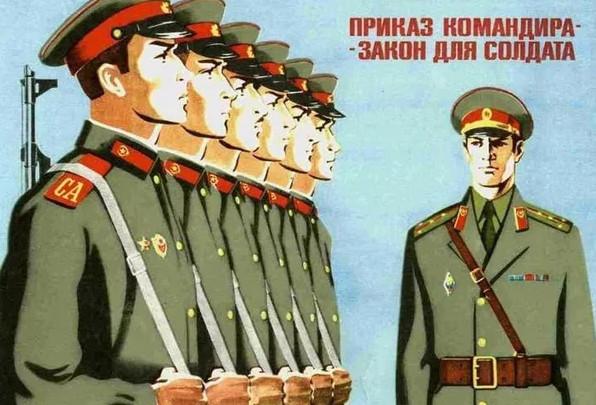 """Репродукция советского плаката """"Приказ командира - закон для солдата"""""""