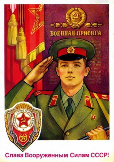 Репродукция открытки о Советской Армии, СССР, 1986 г.