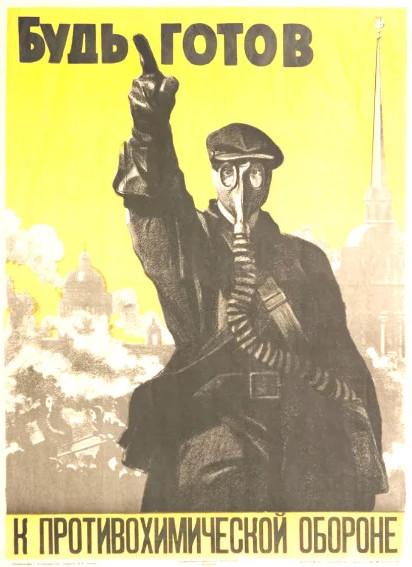 Репродукция советского довоенного плаката