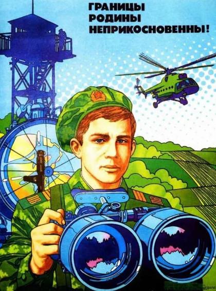 Пограничник с биноклем. Репродукция плаката СССР