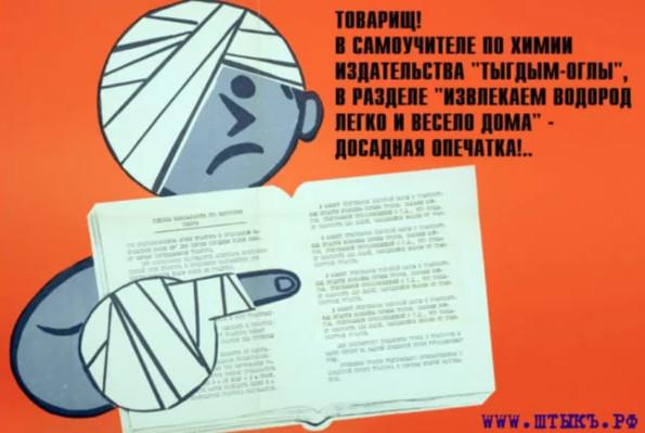 """Пародия на советский плакат с сайта юмористической газеты """"ШТЫКЪ"""""""