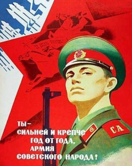 Плакат. Советский солдат на фоне красной звезды