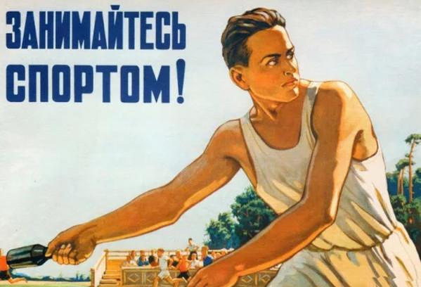 Занимайтесь спортом! Репродукция плаката СССР