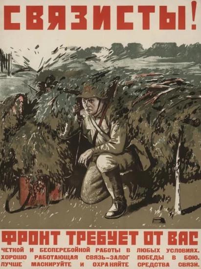 Связисты. Репродукция плаката СССР